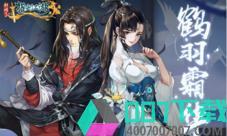 《剑网3:指尖江湖》鹤羽霜华活动开启!