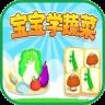 儿童识蔬果app下载_儿童识蔬果app最新版免费下载