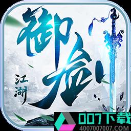 御剑江湖手游app下载_御剑江湖手游app最新版免费下载
