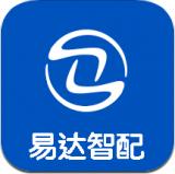 易达智配app下载_易达智配app最新版免费下载