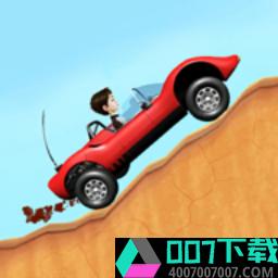 狂热登山车app下载_狂热登山车app最新版免费下载