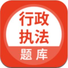 行政执法考试app下载_行政执法考试app最新版免费下载