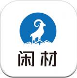 闲材网app下载_闲材网app最新版免费下载