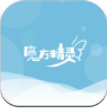 魔方精灵app下载_魔方精灵app最新版免费下载