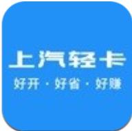 上汽轻卡app下载_上汽轻卡app最新版免费下载