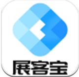 展客宝app下载_展客宝app最新版免费下载