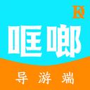 哐啷导游端app下载_哐啷导游端app最新版免费下载