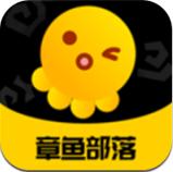 章鱼部落app下载_章鱼部落app最新版免费下载