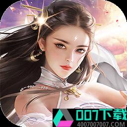 永恒仙境手游app下载_永恒仙境手游app最新版免费下载