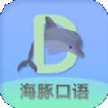 海豚口语app下载_海豚口语app最新版免费下载