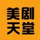 美剧天堂官方版app下载_美剧天堂官方版app最新版免费下载