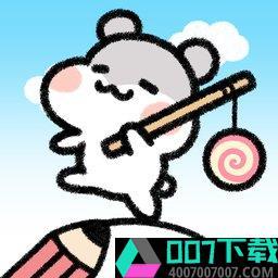 仓鼠小镇app下载_仓鼠小镇app最新版免费下载