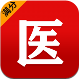 满分医考app下载_满分医考app最新版免费下载