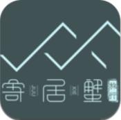 寄居蟹旅行app下载_寄居蟹旅行app最新版免费下载