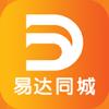 易达同城app下载_易达同城app最新版免费下载
