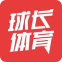 球长体育app下载_球长体育app最新版免费下载