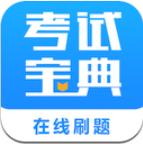 考试宝appapp下载_考试宝appapp最新版免费下载