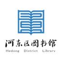 河东区图书馆app下载_河东区图书馆app最新版免费下载