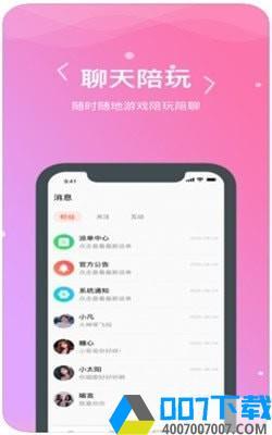 嗯嗯交友app下载_嗯嗯交友app最新版免费下载