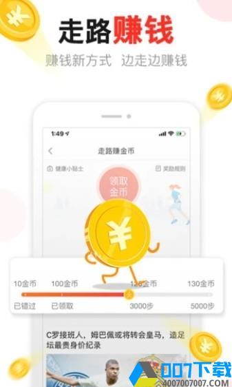 汤头条app下载_汤头条app最新版免费下载