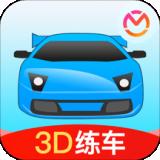 驾考宝典3d练车破解版app下载_驾考宝典3d练车破解版app最新版免费下载