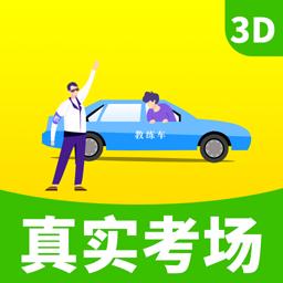 驾考驾校真实考场app下载_驾考驾校真实考场app最新版免费下载