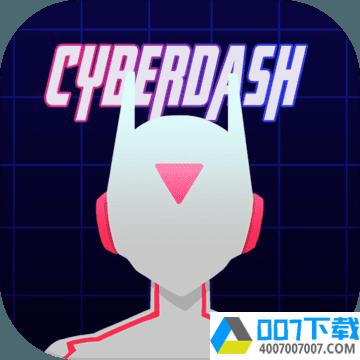 CyberDashapp下载_CyberDashapp最新版免费下载