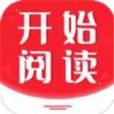 开始阅读app下载_开始阅读app最新版免费下载