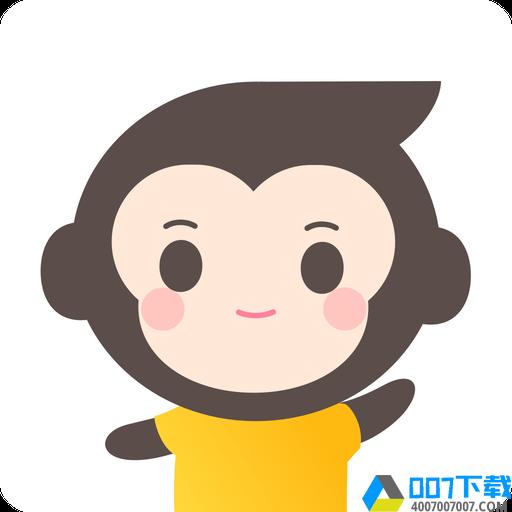 小猿口算app下载_小猿口算app最新版免费下载