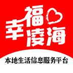 幸福凌海app下载_幸福凌海app最新版免费下载