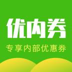 优内券app下载_优内券app最新版免费下载