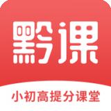 小初高课程app下载_小初高课程app最新版免费下载