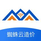 蜘蛛云造价app下载_蜘蛛云造价app最新版免费下载