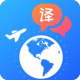 出国翻译appapp下载_出国翻译appapp最新版免费下载