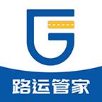 路运管家app下载_路运管家app最新版免费下载