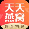 天天燕窝app下载_天天燕窝app最新版免费下载