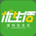 爱特优生活app下载_爱特优生活app最新版免费下载
