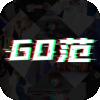 GO范app下载_GO范app最新版免费下载
