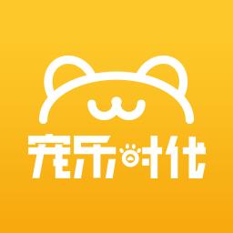 宠乐时代app下载_宠乐时代app最新版免费下载