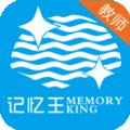 记忆王教师app下载_记忆王教师app最新版免费下载
