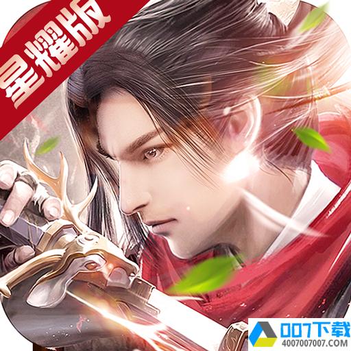 刀剑奇缘录满V版app下载_刀剑奇缘录满V版app最新版免费下载