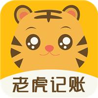 老虎记账app下载_老虎记账app最新版免费下载