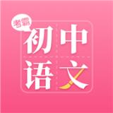 初中语文大师app下载_初中语文大师app最新版免费下载