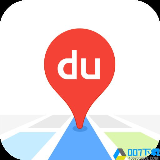 百度地图appapp下载_百度地图appapp最新版免费下载