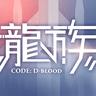 龙族幻想台服app下载_龙族幻想台服app最新版免费下载