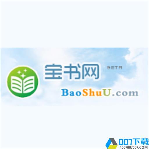 宝书网app下载_宝书网app最新版免费下载