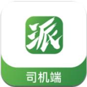 派货的司机端app下载_派货的司机端app最新版免费下载