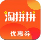 淘拼拼优惠券app下载_淘拼拼优惠券app最新版免费下载