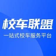 校车联盟app下载_校车联盟app最新版免费下载