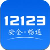 交管12123官网版app下载_交管12123官网版app最新版免费下载